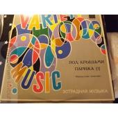 V/A VARIETY MUSIC